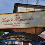 Гостинца «Усадьба Плешанова» в Ростове Великом и другие варианты размещения в городе.