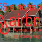 Airbnb – аренда жилья по всему миру. Как зарегистрироваться, выбрать и забронировать жилье через Airbnb, плюсы и минусы